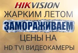 ЖАРКИМ ЛЕТОМ ЗАМОРАЖИВАЕМ ЦЕНЫ НА HD TVI ВИДЕОКАМЕРЫ